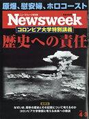 Newsweek (ニューズウィーク日本版) 2018年 4/3号 [雑誌]