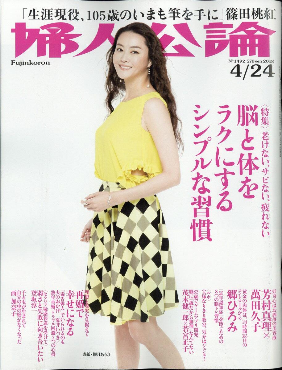 婦人公論 2018年 4/24号 [雑誌]