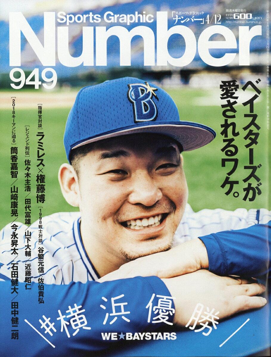 Sports Graphic Number (スポーツ・グラフィック ナンバー) 2018年 4/12号 [雑誌]