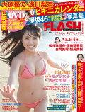 FLASH (フラッシュ) ダイアモンド(表紙刷り分け) 2018年 4/30号 [雑誌]