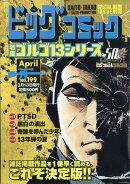 ビッグコミック SPECIAL ISSUE 別冊 ゴルゴ13 NO.199 2018年 4/13号 [雑誌]