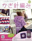 ふだん使いのかわいいかぎ針編み 2018年 4/25号 [雑誌]