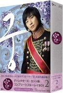 宮〜Love in Palace ディレクターズ・カット版 コンプリートブルーレイ BOX2【Blu-ray】