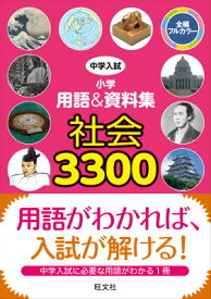 中学入試 小学用語&資料集 社会3300 全編フルカラー [ 旺文社 ]