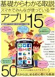 基礎からわかる取説スマホでみんなが使っているアプリ15 (メディアックスMOOK)
