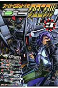 スーパーロボット大戦OGクロニクル(3)