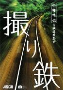 中井精也の鉄道撮影術 撮り鉄