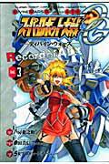 スーパーロボット大戦OGディバイン・ウォーズRecord of ATX(3)
