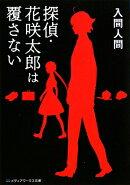 探偵・花咲太郎は覆さない