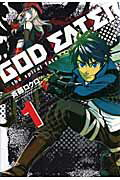 GOD EATER-the spiral fate-(1)