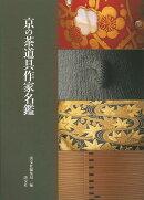 【バーゲン本】京の茶道具作家名鑑
