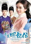 女医明妃伝〜雪の日の誓い〜 DVD-BOX3