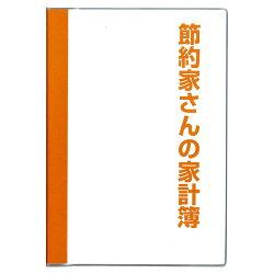 ダイゴー 家計簿 節約家計簿 フリー月間収支 B5 オレンジ J1048