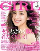 and GIRL (アンドガール) 2018年 04月号 [雑誌]