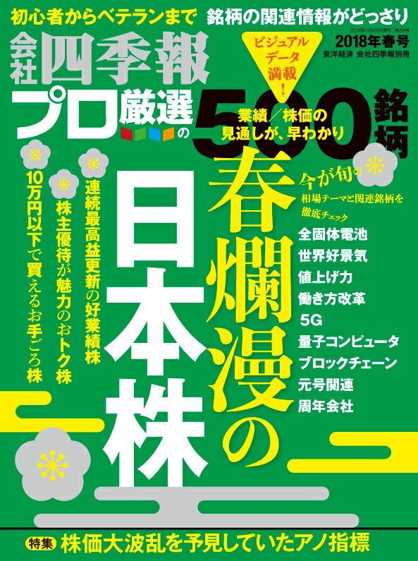 別冊 会社四季報 プロ500銘柄 2018年 04月号 [雑誌]