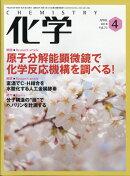 化学 2018年 04月号 [雑誌]