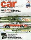 car MAGAZINE (カーマガジン) 2018年 04月号 [雑誌]