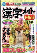 漢字メイトMini (ミニ) 2018年 04月号 [雑誌]