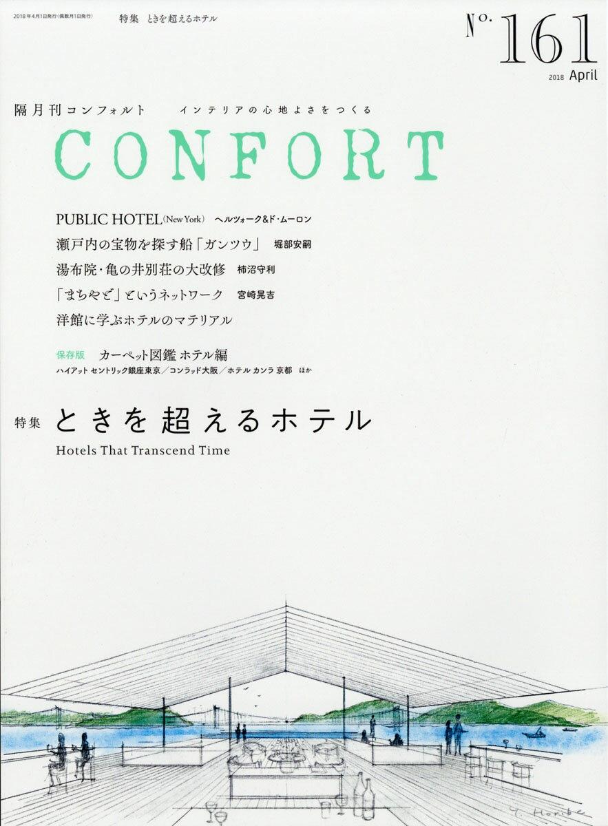 CONFORT (コンフォルト) 2018年 04月号 [雑誌]