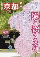 月刊 京都 2018年 04月号 [雑誌]