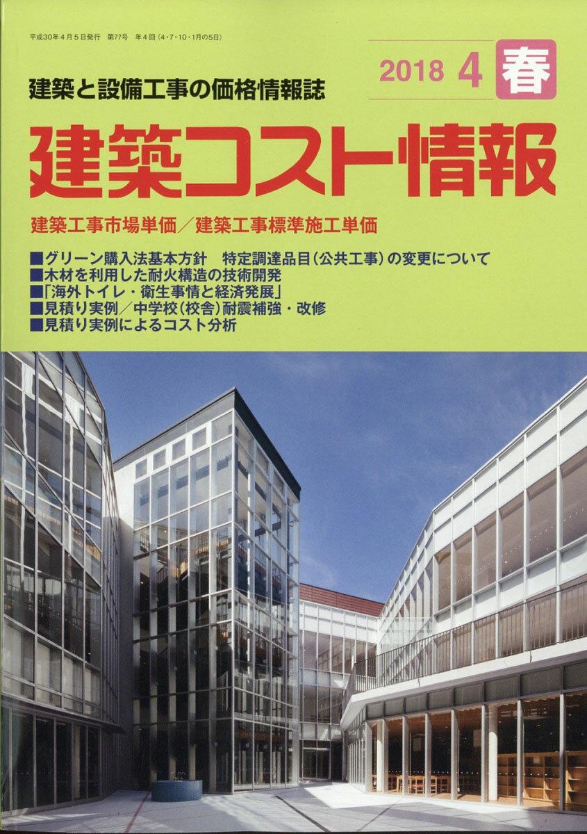 建築コスト情報 2018年 04月号 [雑誌]