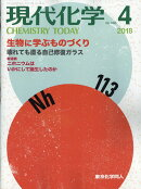 現代化学 2018年 04月号 [雑誌]
