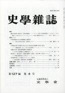 史学雑誌 2018年 04月号 [雑誌]
