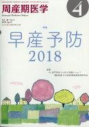 周産期医学 2018年 04月号 [雑誌]