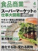 食品商業 2018年 04月号 [雑誌]