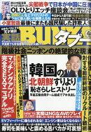 実話BUNKA (ブンカ) タブー 2018年 04月号 [雑誌]
