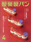 製菓製パン 2018年 04月号 [雑誌]