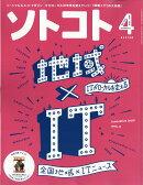 SOTOKOTO (ソトコト) 2018年 04月号 [雑誌]