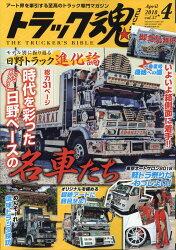 トラック魂 (スピリッツ) 2018年 04月号 [雑誌]
