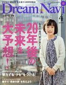 Dream Navi (ドリームナビ) 2018年 04月号 [雑誌]