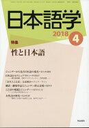 日本語学 2018年 04月号 [雑誌]