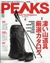 PEAKS (ピークス) 2018年 04月号 [雑誌]