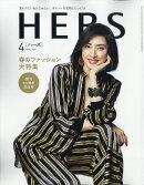 HERS (ハーズ) 2018年 04月号 [雑誌]