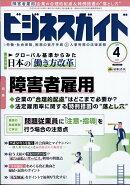 ビジネスガイド 2018年 04月号 [雑誌]