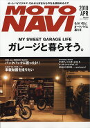 MOTO NAVI (モトナビ) 2018年 04月号 [雑誌]
