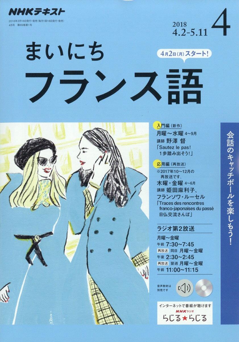 NHK ラジオ まいにちフランス語 2018年 04月号 [雑誌]