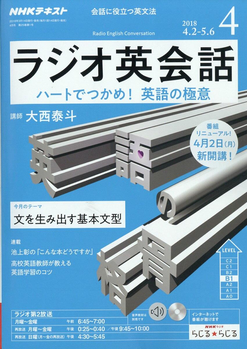 NHK ラジオ ラジオ英会話 2018年 04月号 [雑誌]