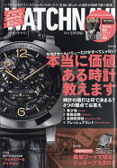 WATCH NAVI (ウォッチ・ナビ) 2018年 04月号 [雑誌]