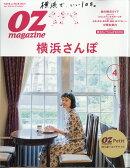 OZ magazine Petit (オズマガジンプチ) 2018年 04月号 [雑誌]