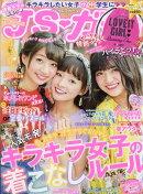 JSガール Vol.43 2018年 04月号 [雑誌]