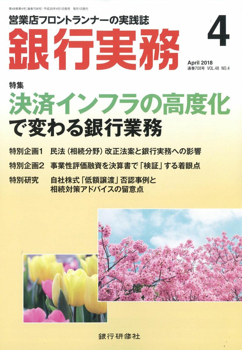 銀行実務 2018年 04月号 [雑誌]