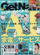 GET Navi (ゲットナビ) 2018年 04月号 [雑誌]