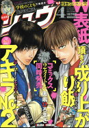 月刊 COMIC (コミック) リュウ 2018年 04月号 [雑誌]
