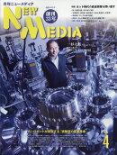 NEW MEDIA (ニューメディア) 2018年 04月号 [雑誌]