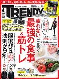 日経 TRENDY (トレンディ) 2018年 04月号 [雑誌]