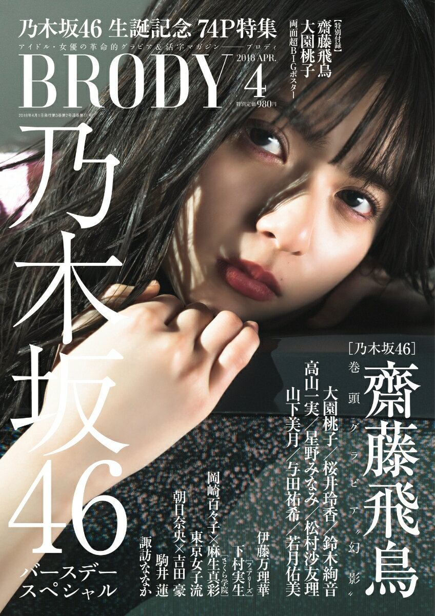 BRODY (ブロディ) 2018年 04月号 [雑誌]